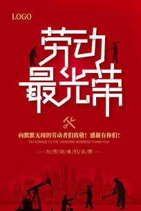 创意中国风劳动节51户外海报