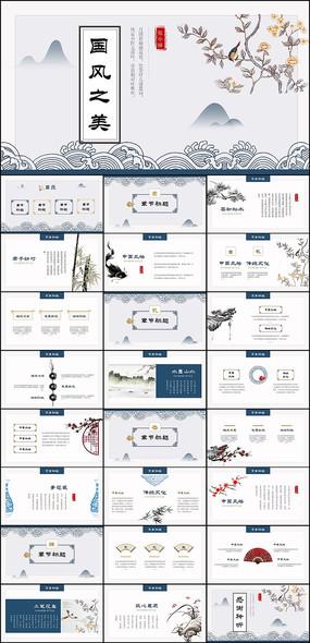 传统文化中国风PPT模板