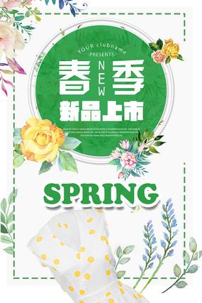 春季新品上市海报