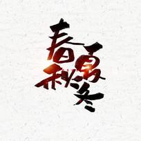 春夏秋冬毛笔字