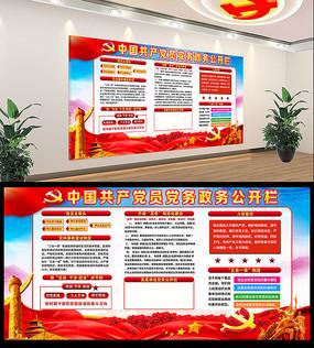 党务公开栏宣传展板设计