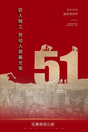 大气创意五一劳动节海报设计
