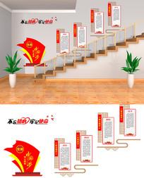 大气党建楼梯文化墙设计