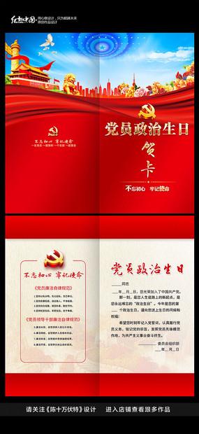 大气红色党员政治贺卡模板