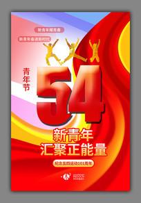 大气红色五四青年节宣传海报
