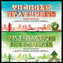 大气生态环保宣传展板
