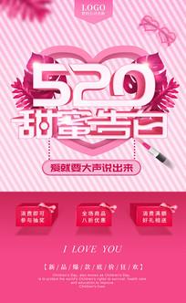 粉色520促销海报