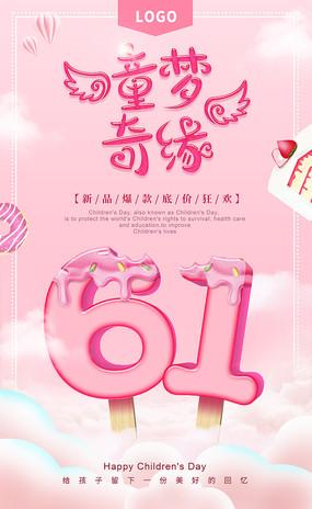 粉色61儿童节海报设计
