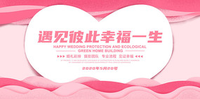 粉色浪漫婚庆背景板