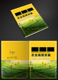 高档清新农业画册封面设计