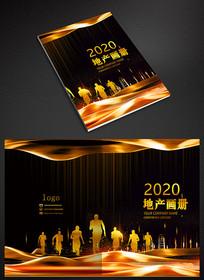 高端大气地产画册封面设计