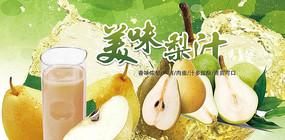 高端大气企业绿色美味梨汁海报