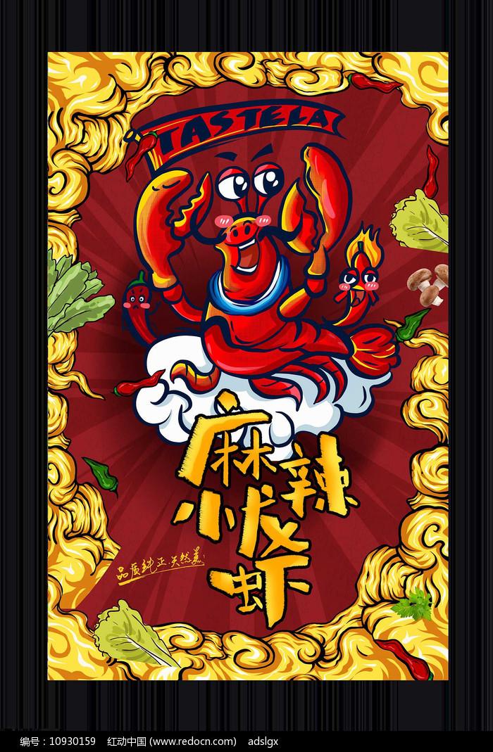 国潮风麻辣小龙虾促销海报图片