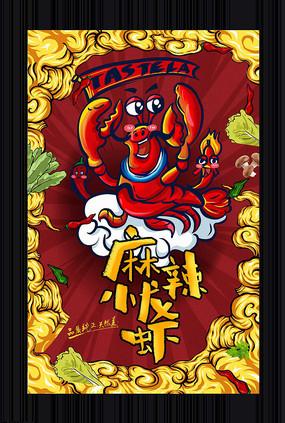 国潮风麻辣小龙虾促销海报