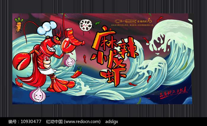 国潮风小龙虾促销海报图片