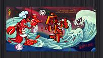 国潮风小龙虾促销海报