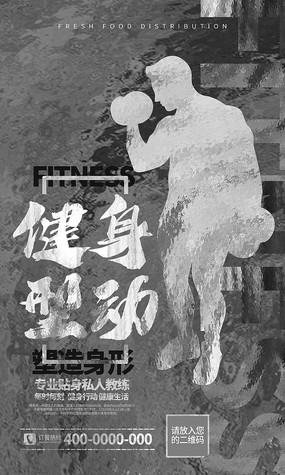 黑色创意健身俱乐部宣传海报设计