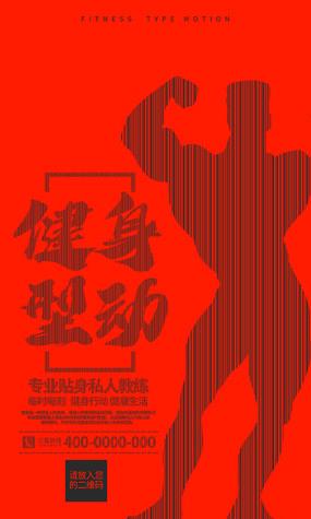红色创意健身俱乐部宣传海报设计