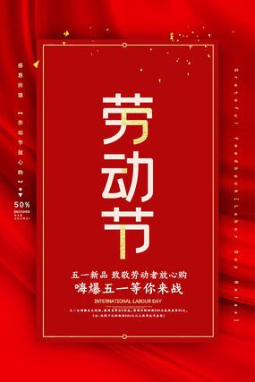 红色简约劳动节海报