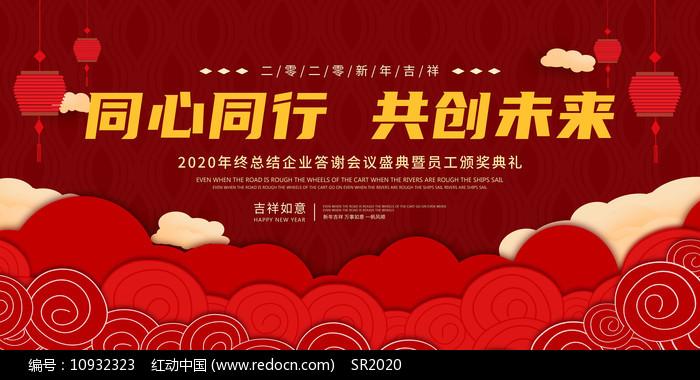 红色喜庆年会背景板图片