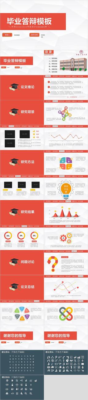 红色中国大学生论文毕业答辩PPT模板