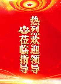 简约红色热烈欢迎领导莅临指导海报
