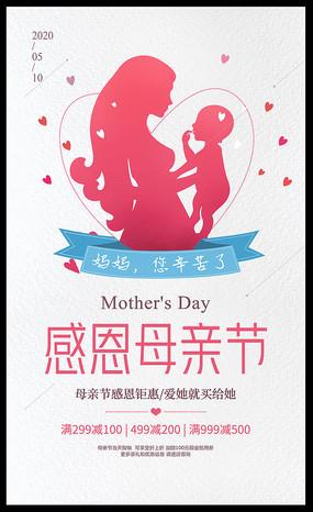 简约母亲节促销海报设计