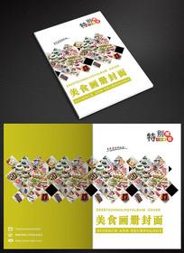 简约清新美食画册封面设计