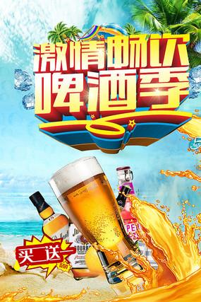 激情畅饮啤酒节海报