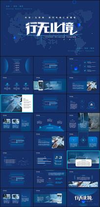 科技互联网PPT模板