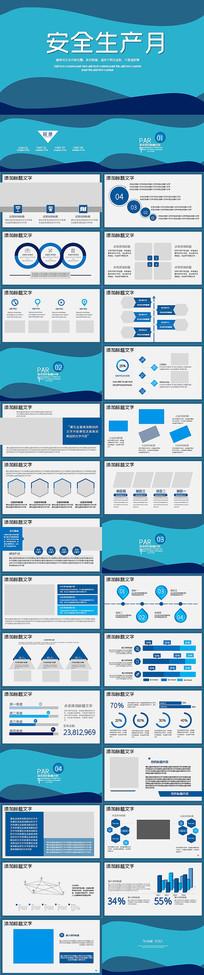 蓝色安全生产月PPT模板
