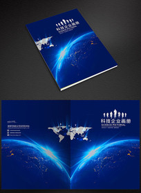 蓝色地球科技画册封面设计