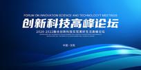 蓝色科技高峰论坛背景板