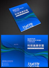 蓝色科技画册封面设计