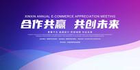 蓝紫色科技合作共赢年会展板