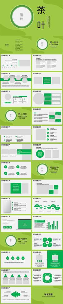 绿色茶叶茶文化PPT模板
