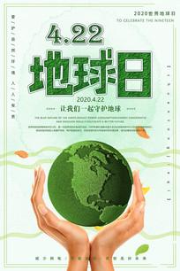 绿色地球日宣传海报设计
