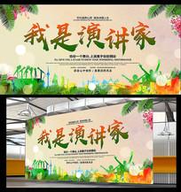 绿色清新大气演讲比赛海报