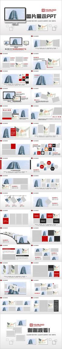 企业商务照片电子相册图片展示相册PPT