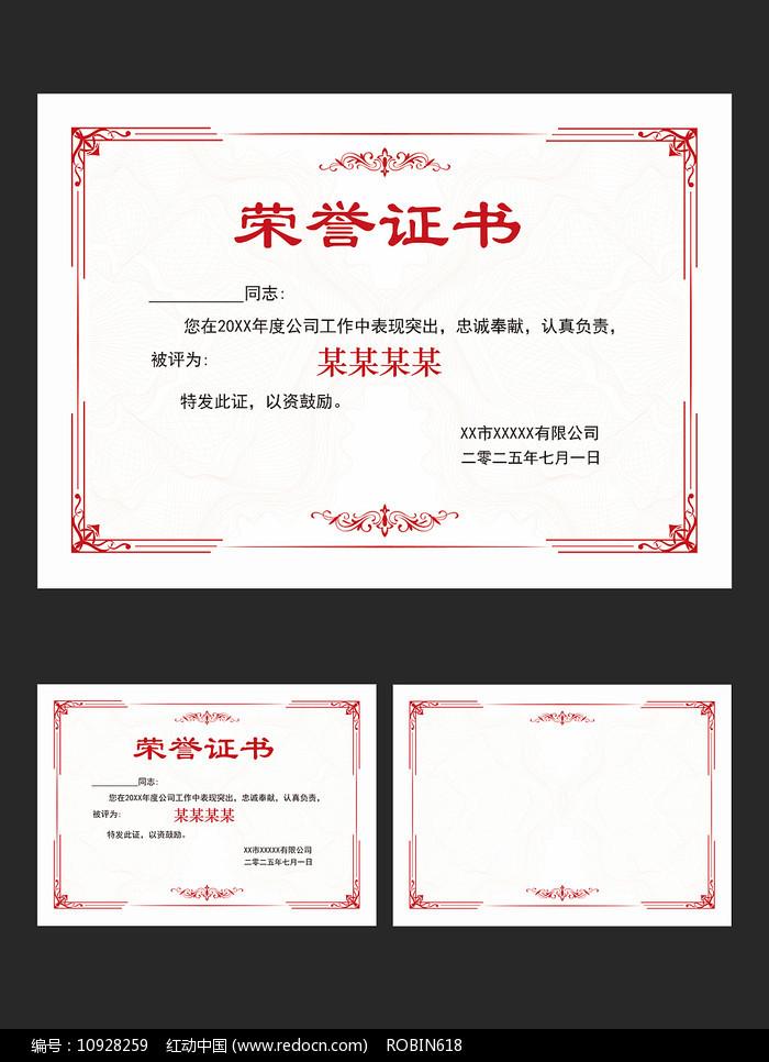 矢量荣誉证书模板设计图片