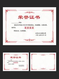 矢量荣誉证书模板设计