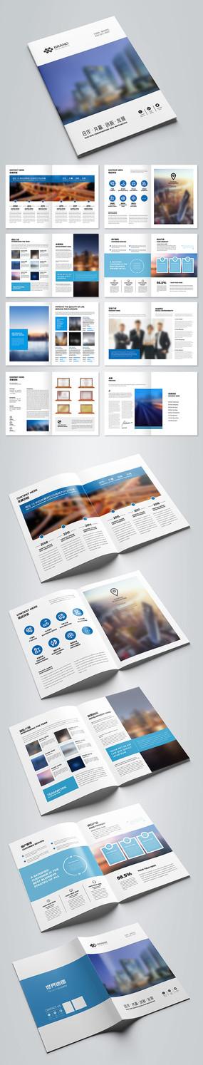 投资金融企业画册设计模板