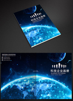 唯美高端企业画册封面设计