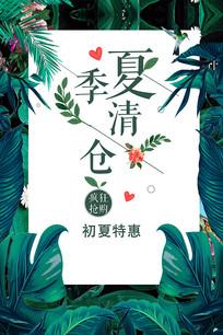 夏季清仓初夏特惠海报