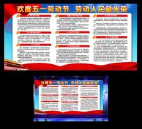 向劳动者致敬五一国际劳动节宣传栏