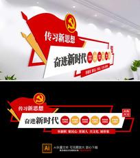 新时代文明实践中心六传六习标语文化墙