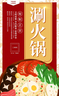 原创传统手绘火锅海报