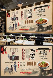 中式复古鸡杂面背景墙
