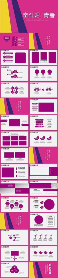紫色正能量奋斗吧青春PPT模板