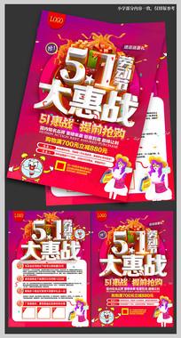 51劳动节大惠战宣传页设计